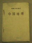 初级中学课本:中国地理