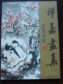 范世安(范士安/禅寿): 《禅寿画集》中国美术家协会、省美术家分会、理事/国家一级美术师