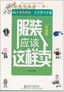 服装店经营管理资料大全(光盘视频+书籍)
