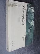 《范曾谈艺录》艺术文集 正版现货16开2007年9月一版一印印6000册原价38元[D4-3-4-2]