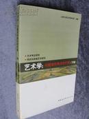 《艺术学:问题域和焦点的扫描》(下卷)(下卷:从415页——799页)[D4-3-4-2]