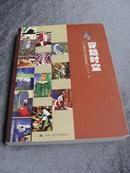 常宁生著《穿越时空:艺术史与艺术教育》2004年9月一版一印[]D4-3-4-2]