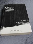 曹明求著《多元体系与当代中国画研究》2008年12月一版一印仅印2000册[D4-2-3-2]