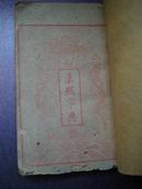 康熙字典(光绪甲辰仲夏上海锦章书局西法石印)