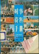 时事资料手册 1990年版 (馆藏)