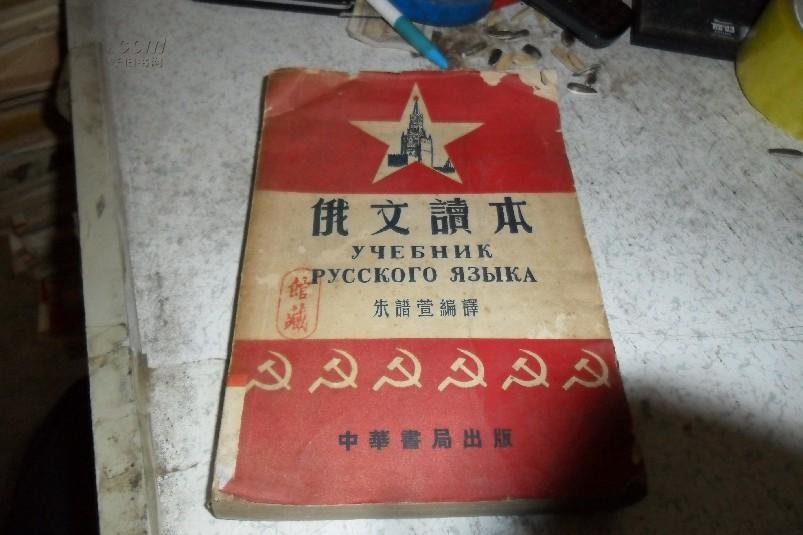 俄文读本【1951年 】