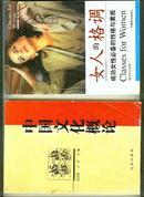 中国文化概论  【32开本 综合北 1--4 书架】