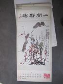 挂历・山间野趣(年代不详)(13688)