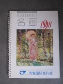 1998年名画周历(13695)