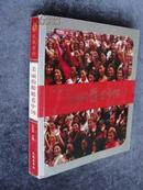 王纪言主编《凤凰有约:美丽的眼睛看中国》大16开2004年一版一印3000册[D4-2-3-2]