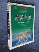 插图珍藏本摄影《野兽之美:生命本质的重新审视》全铜版纸彩图16开2002年一版一印5000册原价68元[D4-2-3-2]