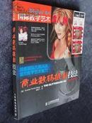 [美]特切.斯塔普著《商业数码摄影技法》(国际数字艺术名人坊)全铜版纸 一版一印4000册原价80元[D4-2-3-2]