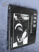 周道明摄影、叶鹏飞配诗《水乡余韵》硬精装1994年一版一印3000册[D4-2-3-2]
