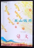 小学语文课本第一册