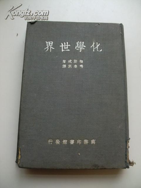 《化学世界(民国二十六年二月初版)》布面精装,福斯忒著,杨春洲译,杨春洲签赠