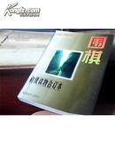 围棋(初级读物合订本.获全国<金钥奖>)