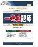 自考 3708 03708 中国近代史纲要 辅导 一考通题库2018