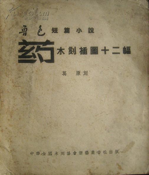 鲁迅短篇小说《药》木刻插图十二幅 中华全国木刻协会新艺丛书社1946年版