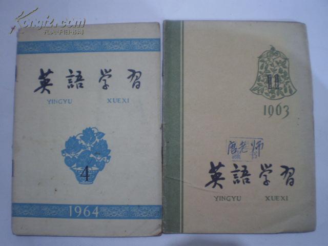 英语学习(1963年第9、11、1964年第1、2、3、4、5、6、1965年第7、8、9)10本合售