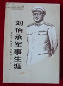 《刘伯承军事生涯》