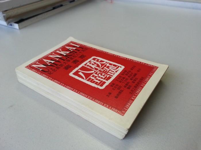 八秩华诞:纪念南开大学建校八十周年藏书票(1919-1999)81张不缺页