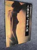 关维俊编著《人体艺术与艺术品人体:摄影精粹》全铜版纸[D4-2-3-2]