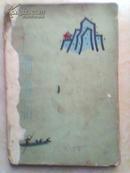 广西游记【正版1964年7月1版1印】