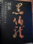黑伯龙画集(带函,函有水渍,书够10品,见图)