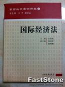 京师法学案例讲堂7 国际经济法 余劲松主编 中国法制出版社