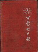 笔记本 可爱的中国