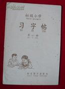 《初级小学习字帖》第一册
