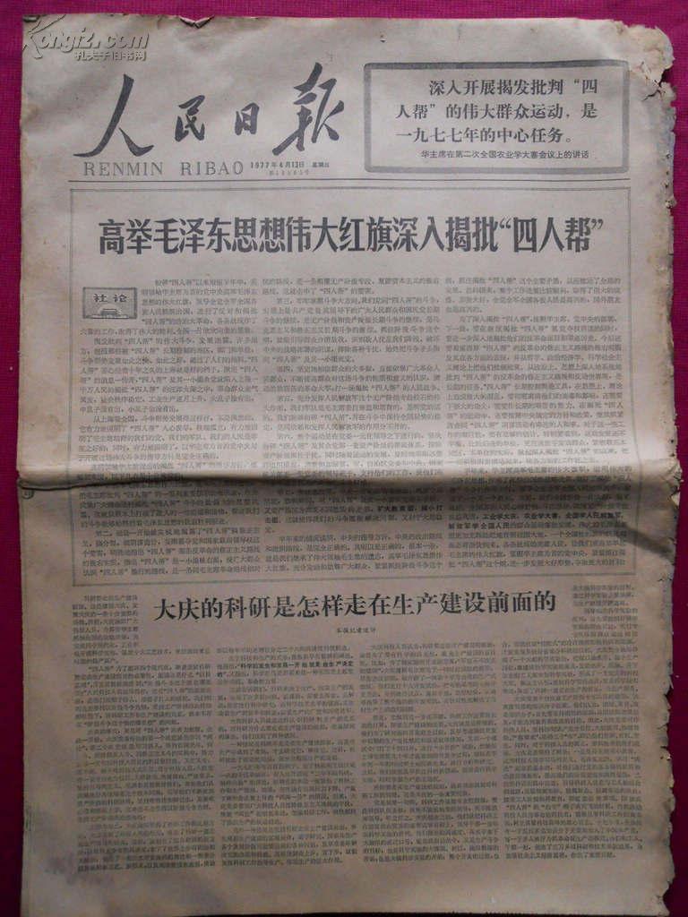 人民日报 1977年4月13日六版全【师峰光中国画《到劳动大学去》】