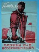 """(文革宣传画)热烈庆祝粉碎""""四人帮""""篡党夺权阴谋的伟大胜利"""