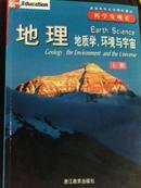 科学发现者 地理 地质学、环境与宇宙(上册)