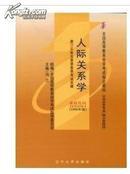 03291人际关系学 冯兰 2005年版辽宁大学出版社