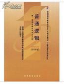 备战2019 全新正版 自考教材 00024 0024 普通逻辑 2010年版 杜国平 高等教育出版社