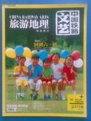 中国铁路文艺·旅游地理2012年6月刊(总275期)