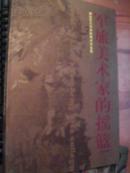 军旅美术家的摇篮--解放军艺术学院美术作品集(未拆封)