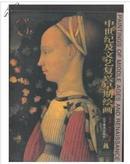 中世纪及文艺复兴早期绘画