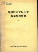 建国以来工运历史教学参考资料(一)