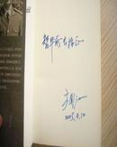 作者簽贈本:中國近衛軍