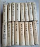 【鲁迅全集 甲种本 】1-20卷少1.2.3.18 【73年甲种本(布面精装+书衣+塑料护封+函套】商品如图