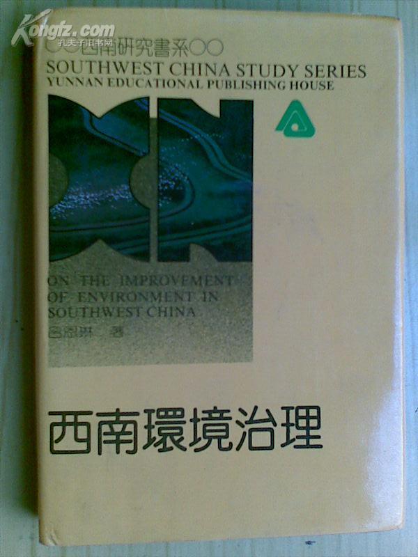 西南研究书系:西南环境治理(92年一版一印 精装仅印500册)