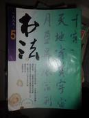 书法 1999年第5期 上海书画出版社