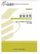 03297 3297企业文化自考教材 叶陈刚2012年版辽宁大学出版社