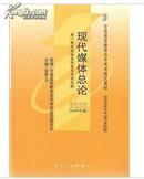 自考教材03300 3300 现代媒体总论金梦玉辽大出版社2005年版