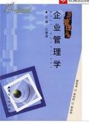 02625 2625企业管理学现代企业管理(一)江苏自考教材王德清