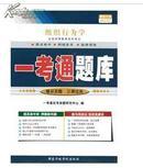 备战2019 全新正版 00152 0152组织行为学 一考通题库 2016年版 配套高树军版自考教材