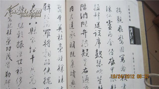三希堂法帖[1--5]全