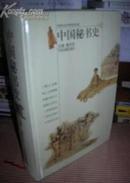 中国秘书史(精装 外带盒套)2006年1版1印 定价105元